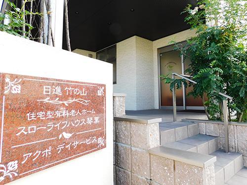スローライフハウス琴葉日進竹の山の写真1