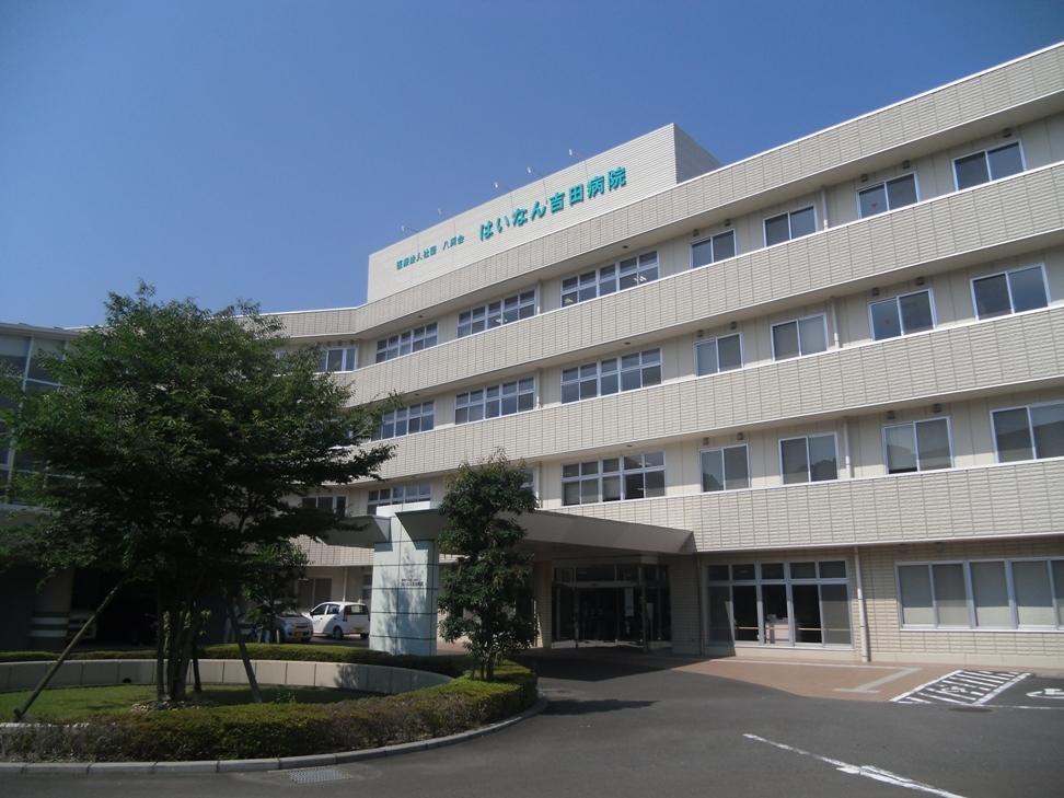 はいなん吉田病院の写真1001