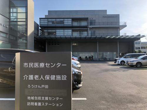 戸田市立介護老人保健施設の写真1001