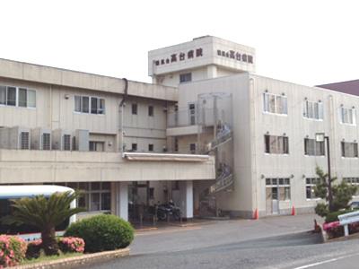 高台病院のイメージ写真1
