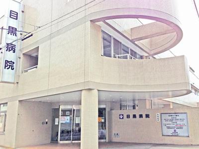 目黒病院のイメージ写真1