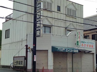 辻野病院の写真