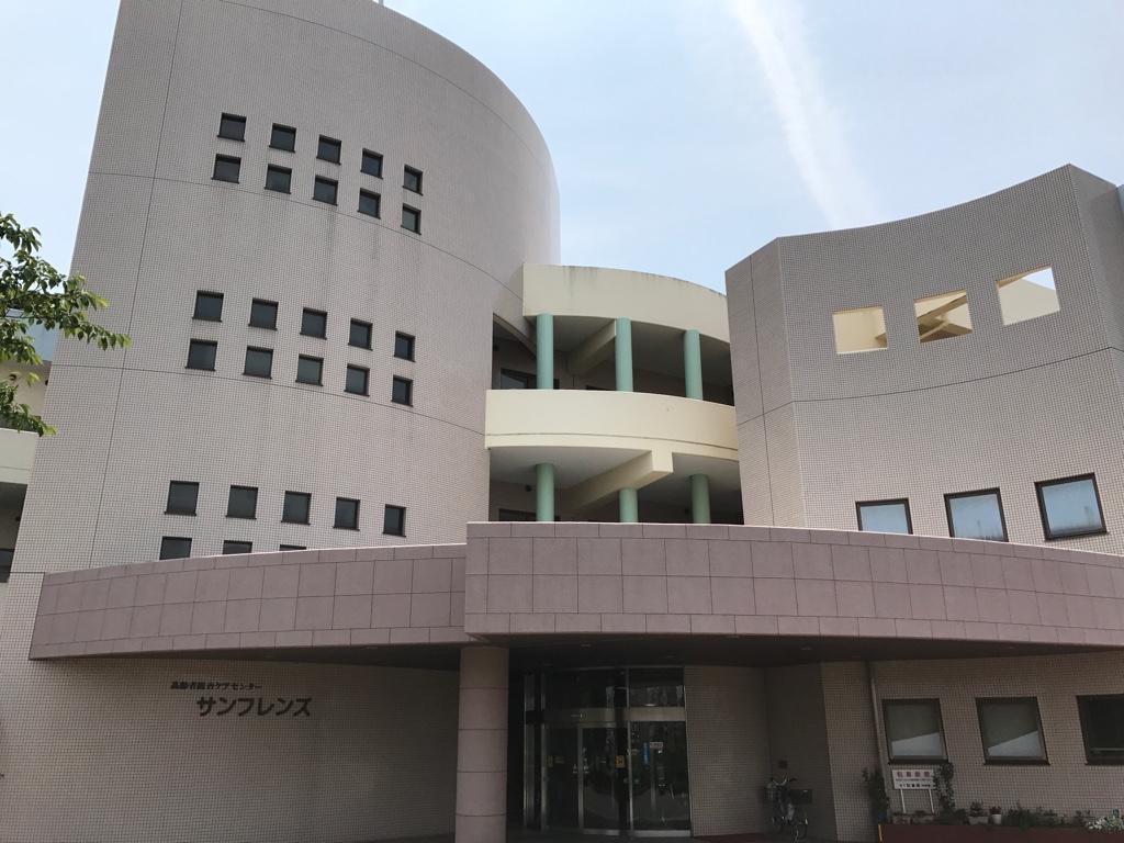 高齢者総合ケアセンターサンフレンズの写真1