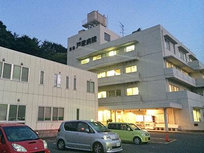 戸塚病院の写真1001