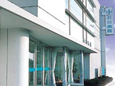 石川病院の写真