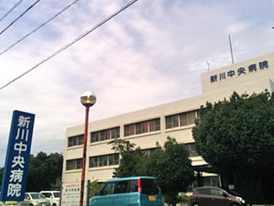 新川中央病院の写真1001