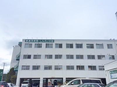 真栄病院の写真1001