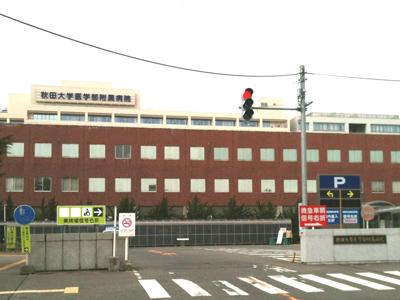 秋田 大学 病院