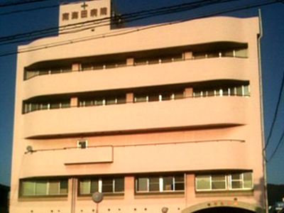 南海田病院の写真1