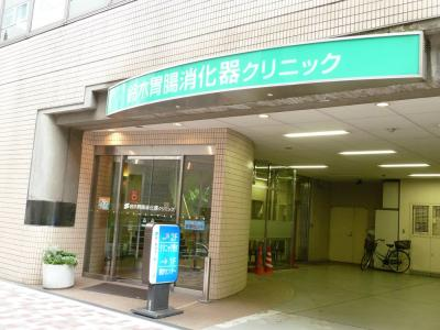 鈴木胃腸消化器クリニック
