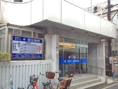 相生病院の写真