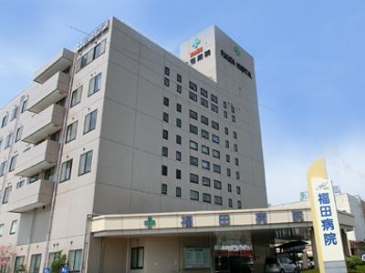 福田病院の写真1
