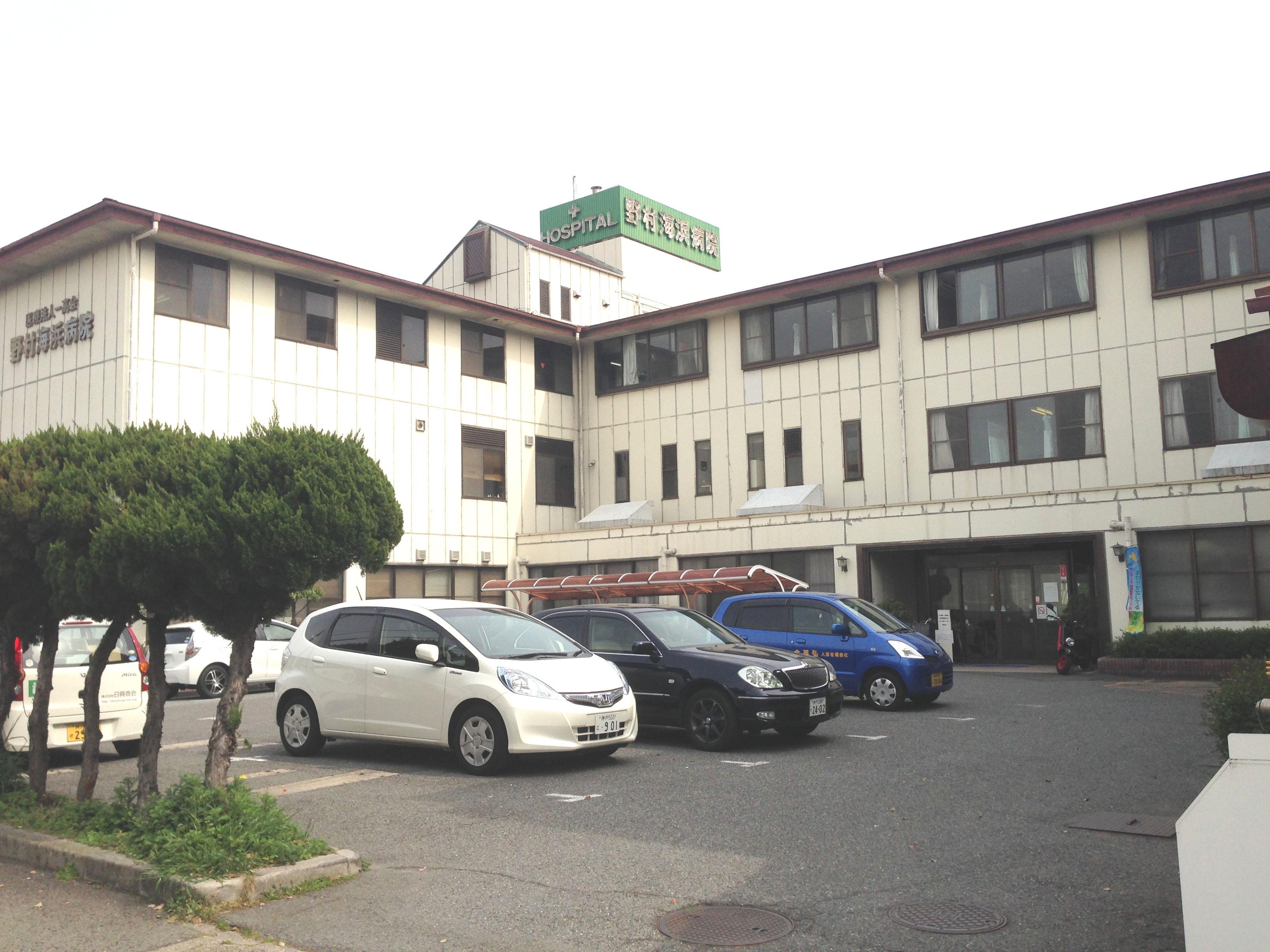 野村海浜病院