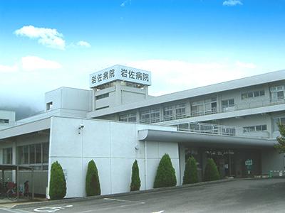 岩佐病院のイメージ写真1