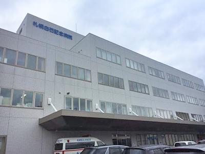 札幌白石記念病院の写真