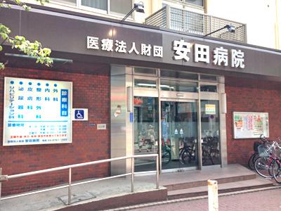 安田病院の写真1