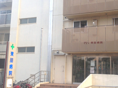 東朋病院の写真1001