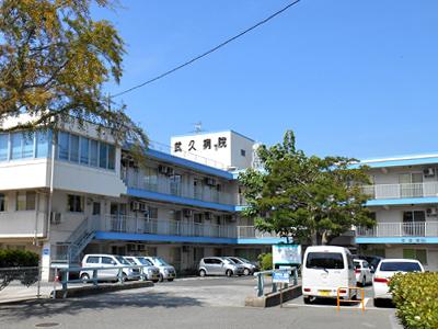 武久病院の写真1