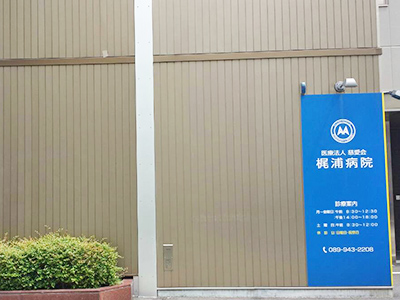 梶浦病院の写真