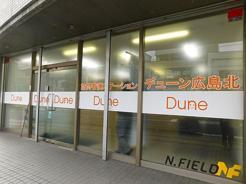 訪問看護ステーション デューン広島北の写真1