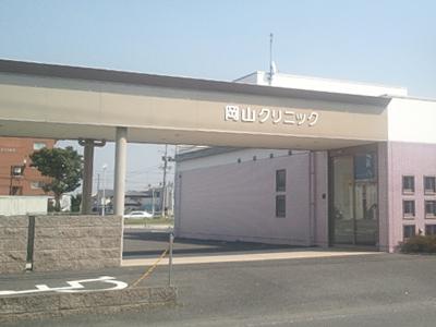 岡山クリニック