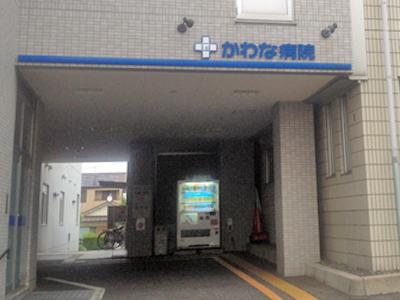 かわな病院の写真1001