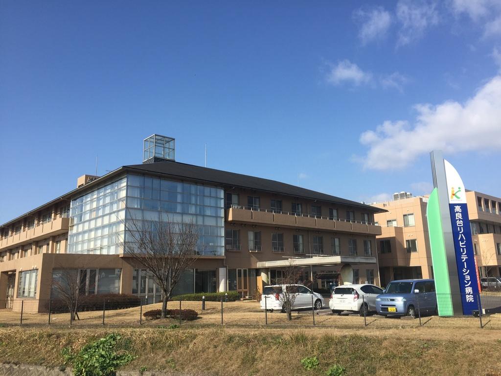 高良台リハビリテーション病院