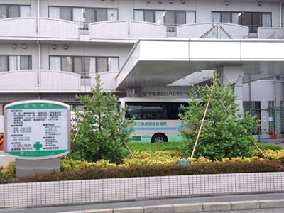 十条武田リハビリテーション病院の写真1001