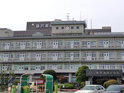 藤沢湘南台病院の写真