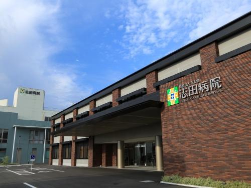 志田病院の写真
