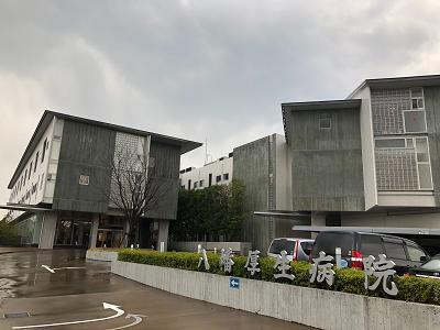 八幡厚生病院の写真1