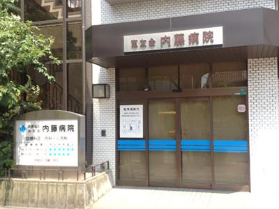 内藤病院の写真