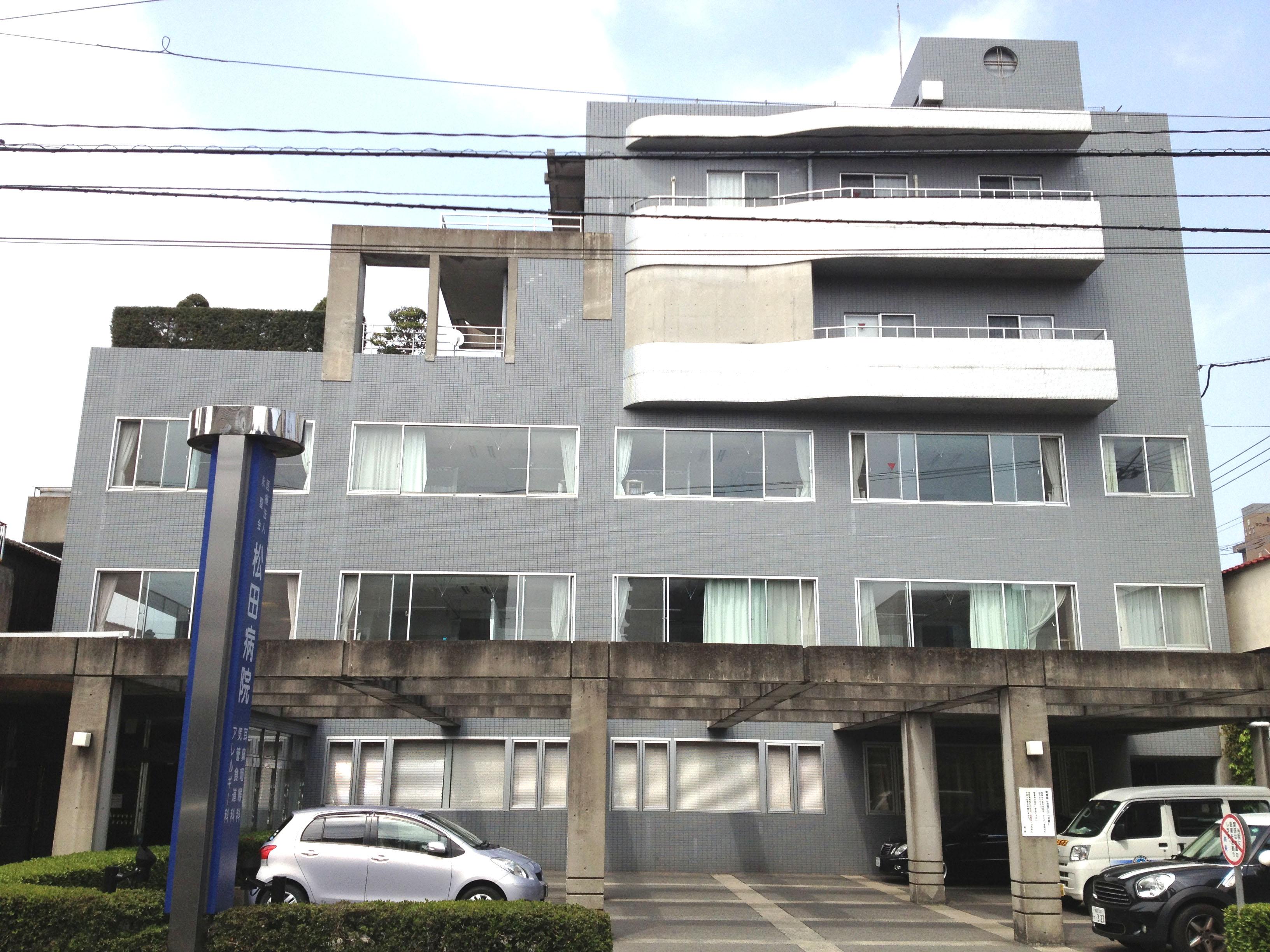 松田耳鼻咽喉科病院