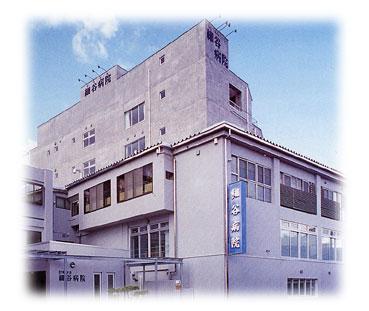 細谷病院の写真