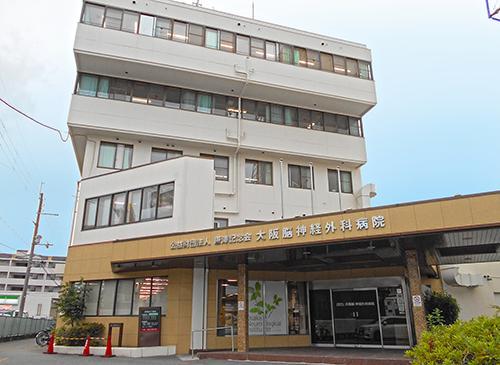 大阪脳神経外科病院の写真3001