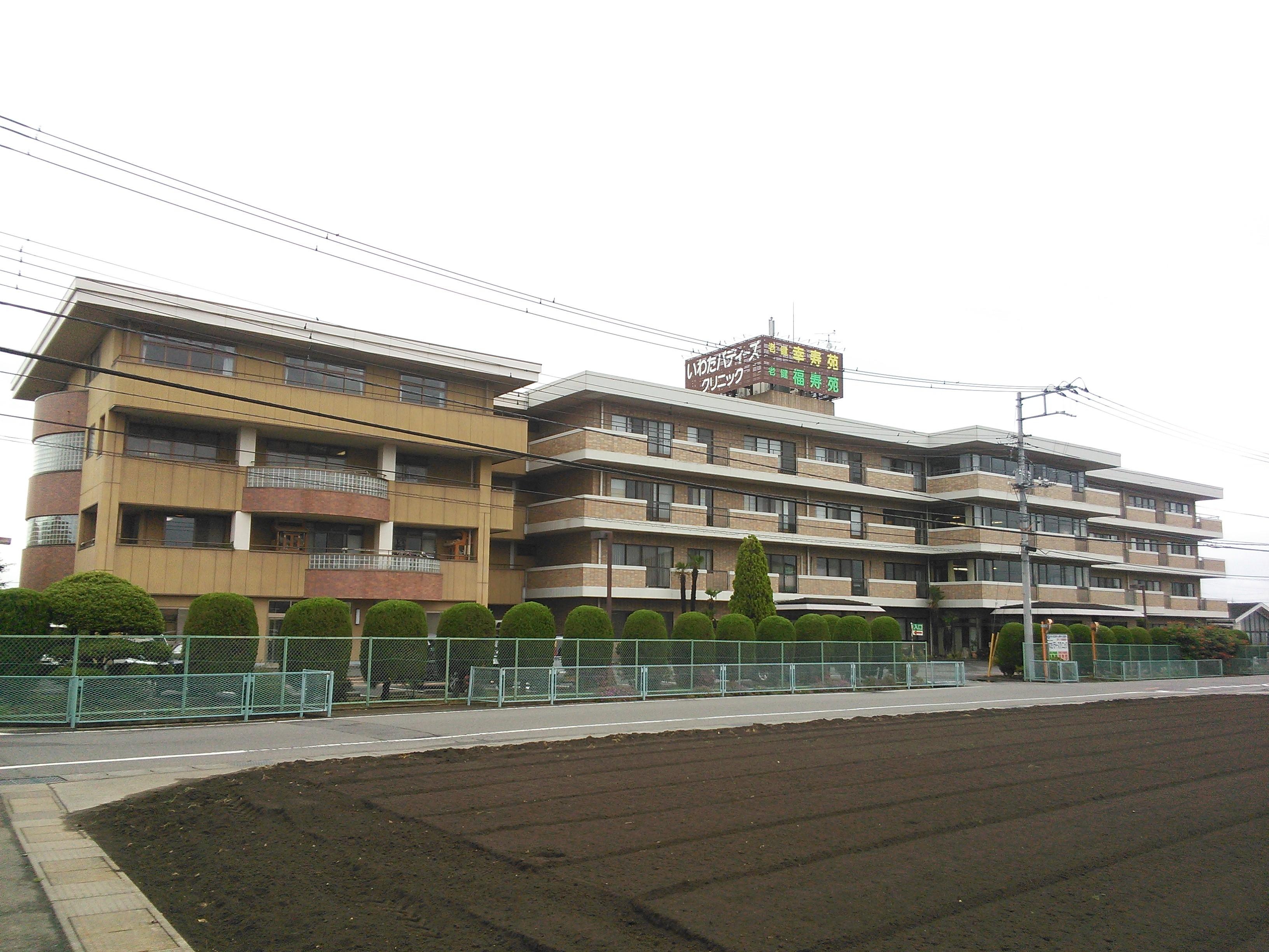 老人保健施設 福寿苑の写真