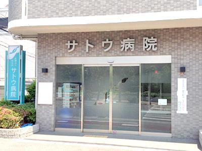 サトウ病院の写真1001