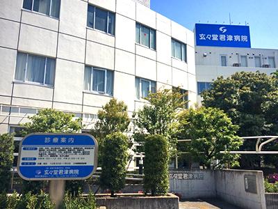 玄々堂君津病院