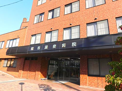 鶴巻温泉病院の写真3301