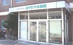 呉やけやま病院の写真1