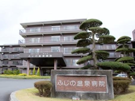 ふじの温泉病院の写真1001
