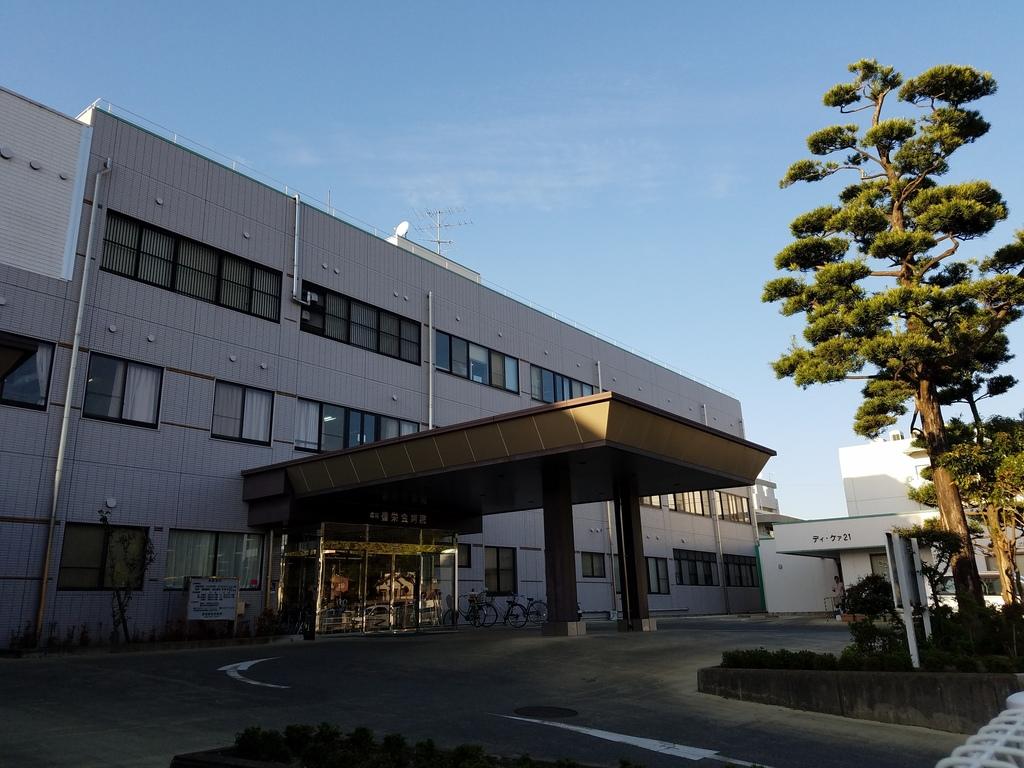 福岡豊栄会病院の写真