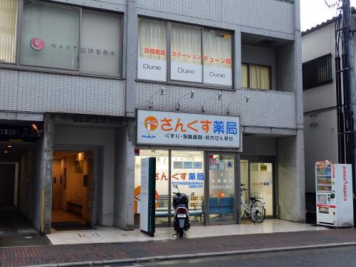 訪問看護ステーションデューン呉の写真1
