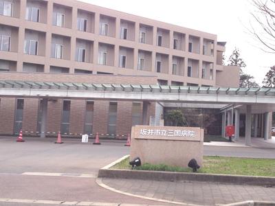 坂井市立三国病院
