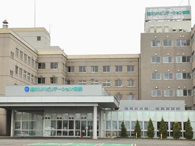 旭川リハビリテーション病院の写真