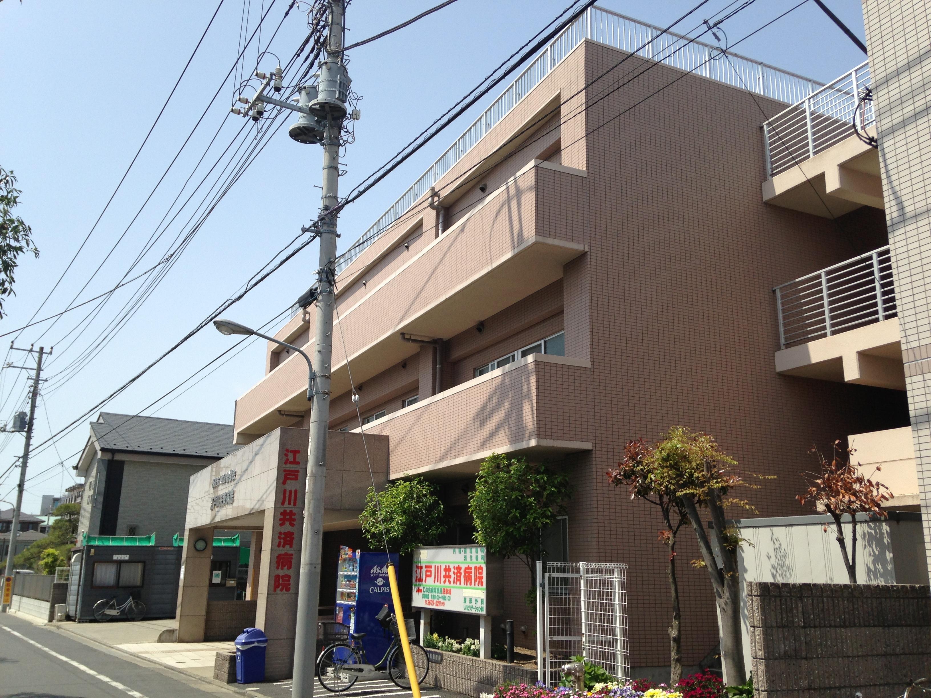 江戸川共済病院の写真1001