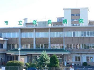 市立奈良病院の写真1