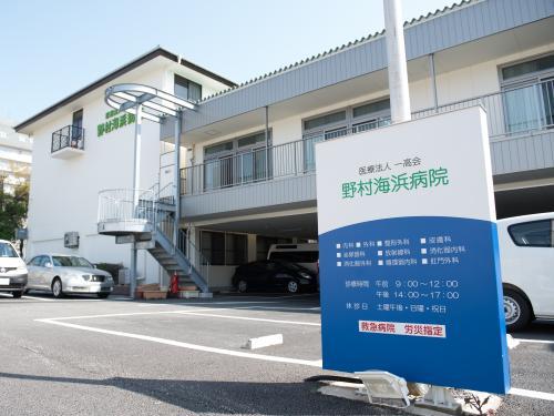 野村海浜病院の写真3001