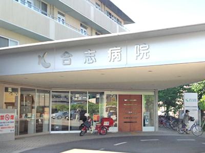 合志病院の写真1001
