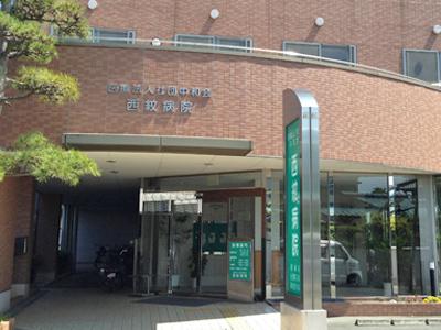 西紋病院のイメージ写真1
